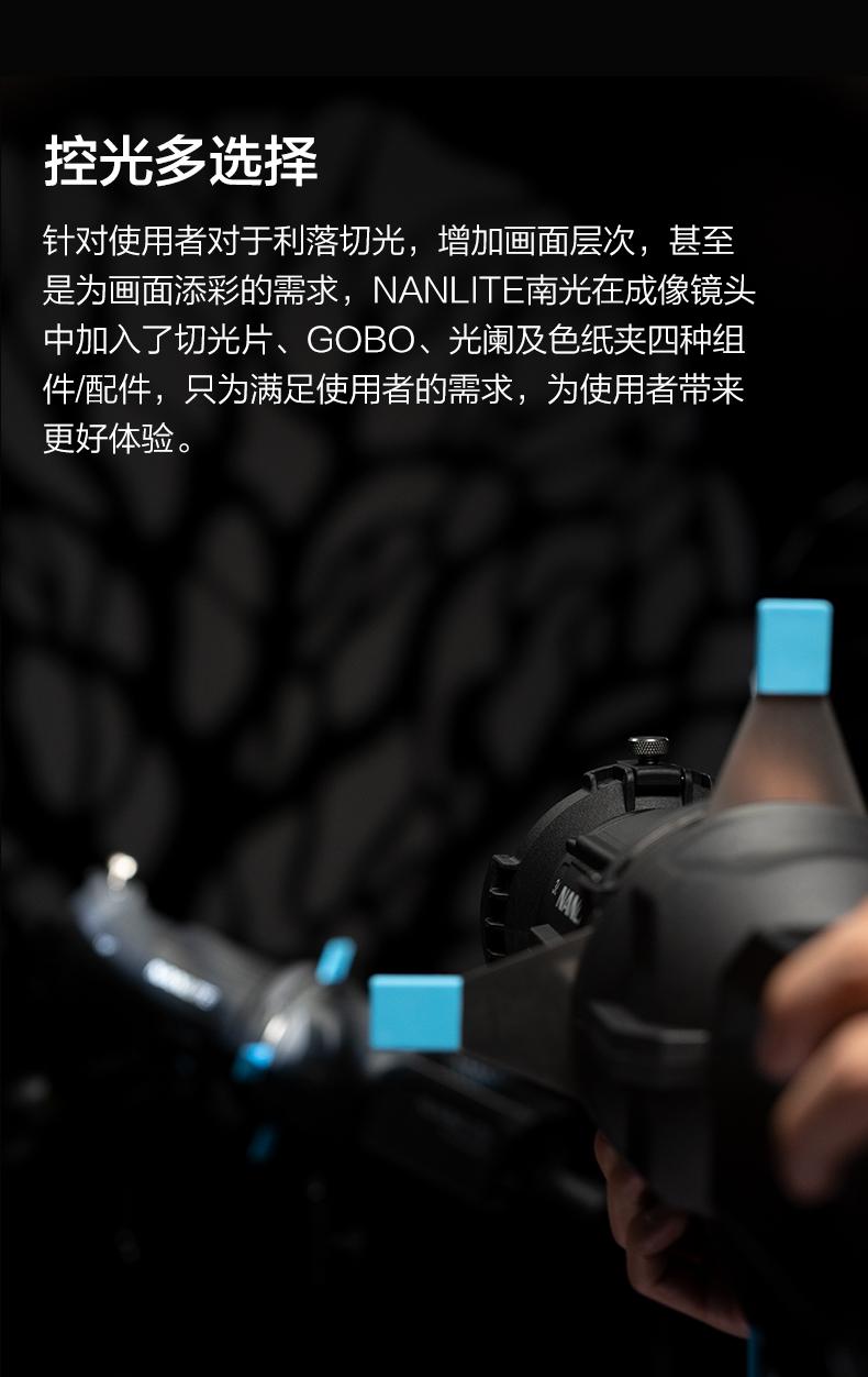 nanlitespotlight19-06.jpg