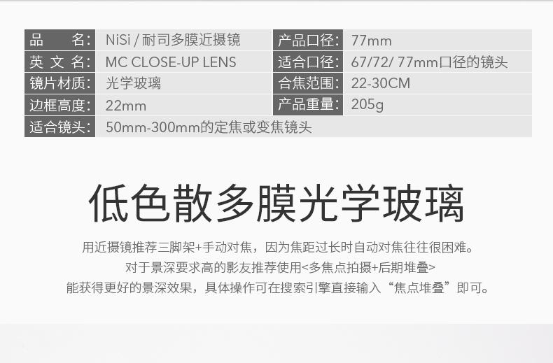 nisi-closeup-lens-kit-ii-11.jpg