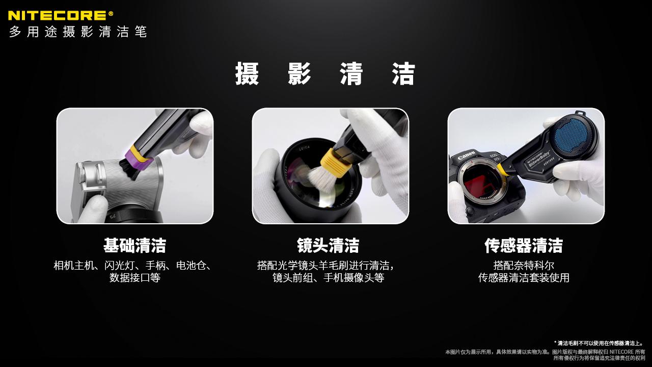 nitecore-camera-cleaning-pen-05.jpg