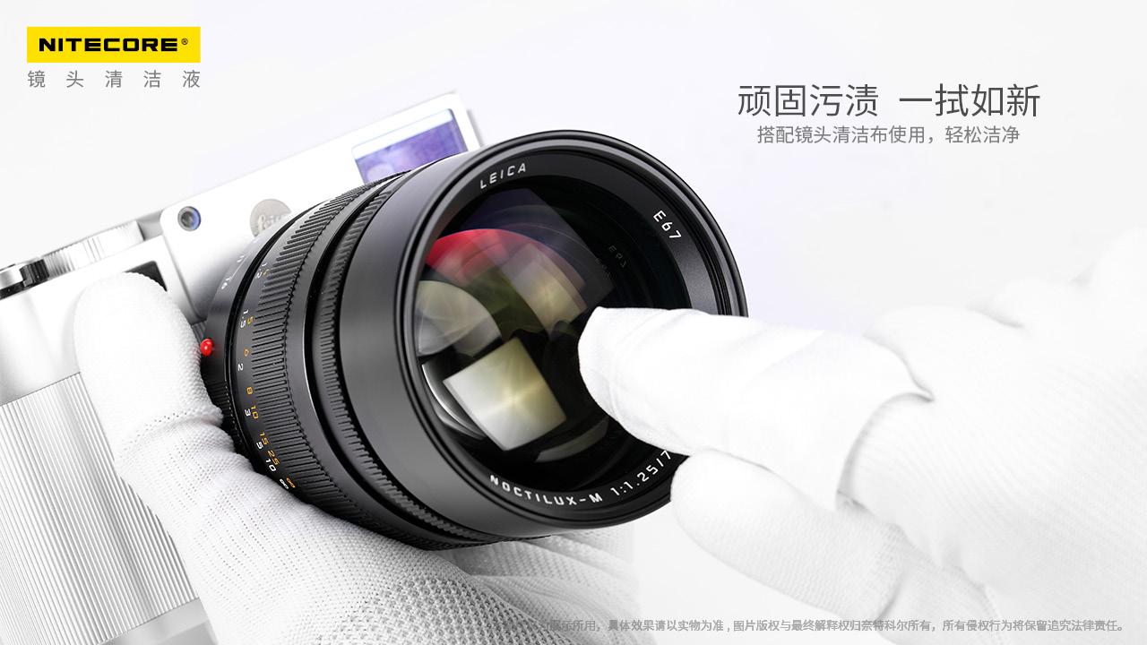 nitecore-lens-cleaning-fluid-03.jpg