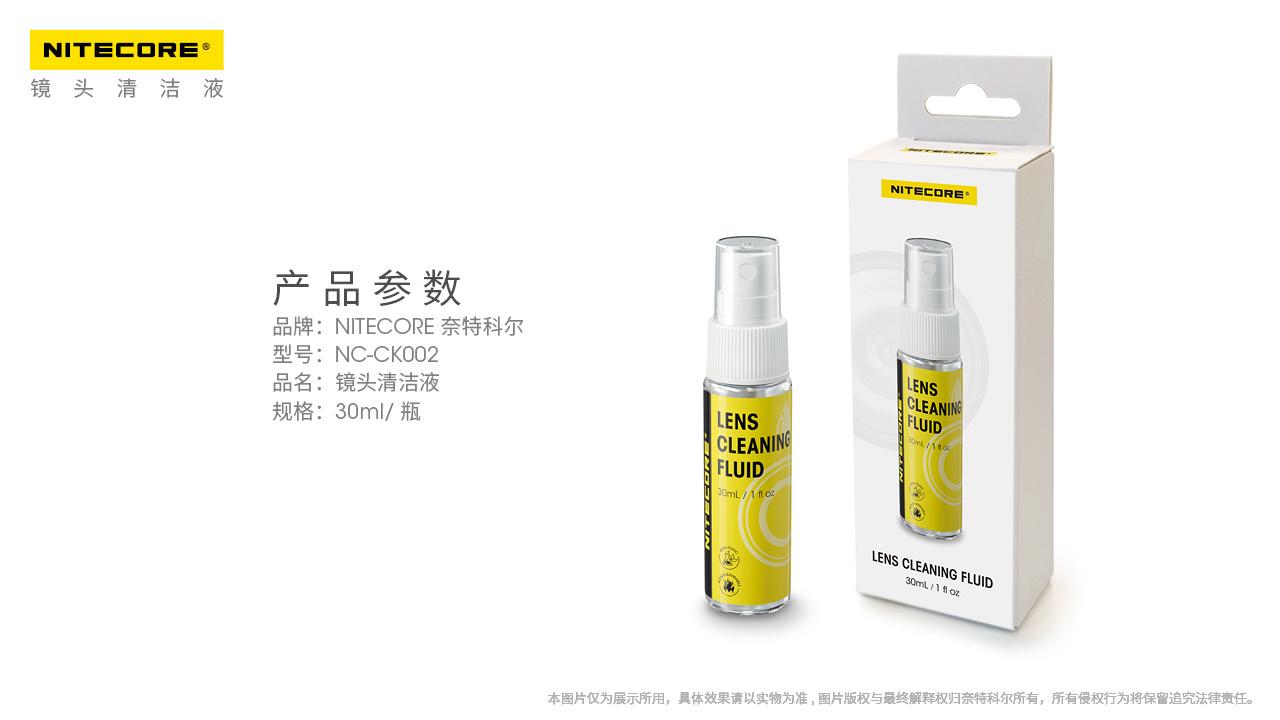 nitecore-lens-cleaning-fluid-05.jpg