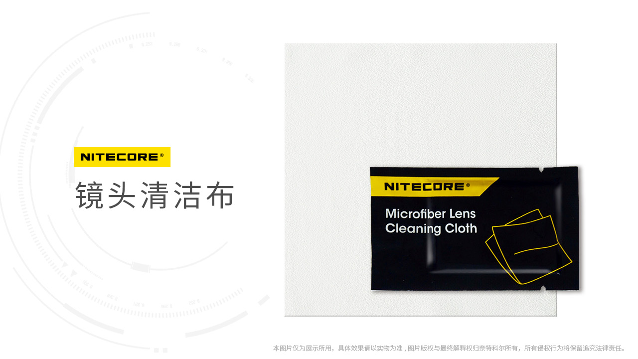 nitecore-mircrofiber-cleaning-cloth-01.jpg