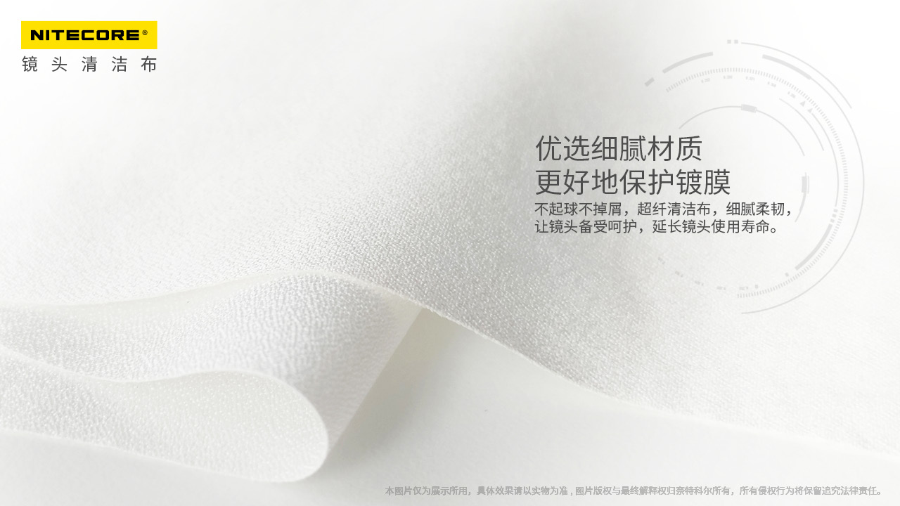 nitecore-mircrofiber-cleaning-cloth-02.jpg