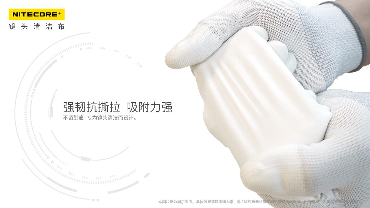 nitecore-mircrofiber-cleaning-cloth-03.jpg