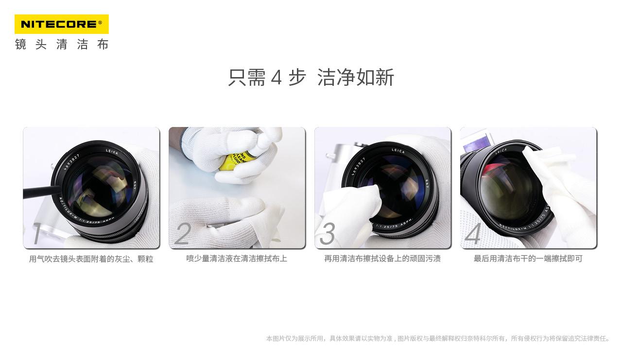 nitecore-mircrofiber-cleaning-cloth-07.jpg