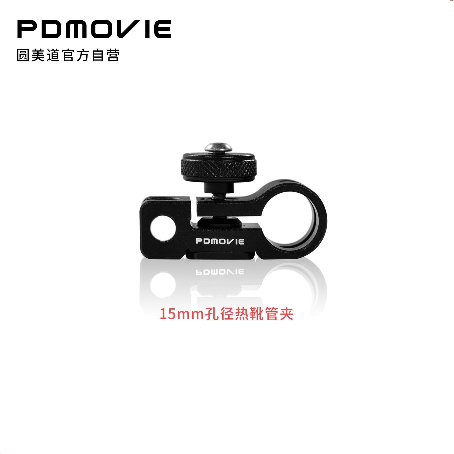 pdmovie-15mm-rod-hotshoe-clip-02.jpg
