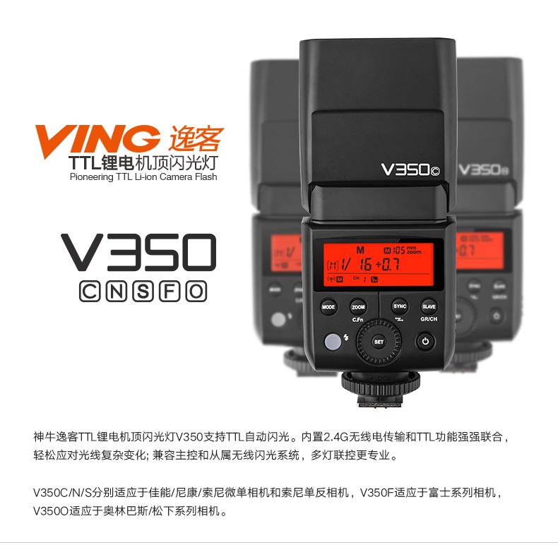products-camera-flash-v350-02.jpg