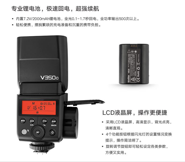 products-camera-flash-v350-03.jpg