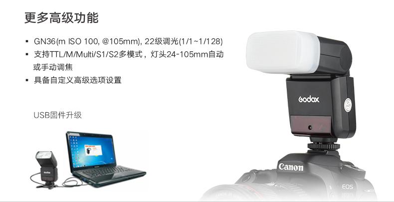products-camera-flash-v350-07.jpg