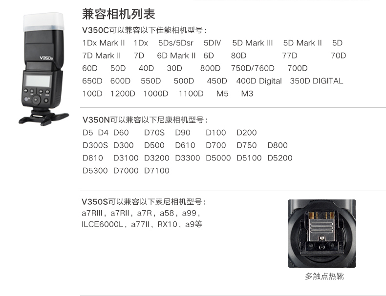 products-camera-flash-v350-08.jpg