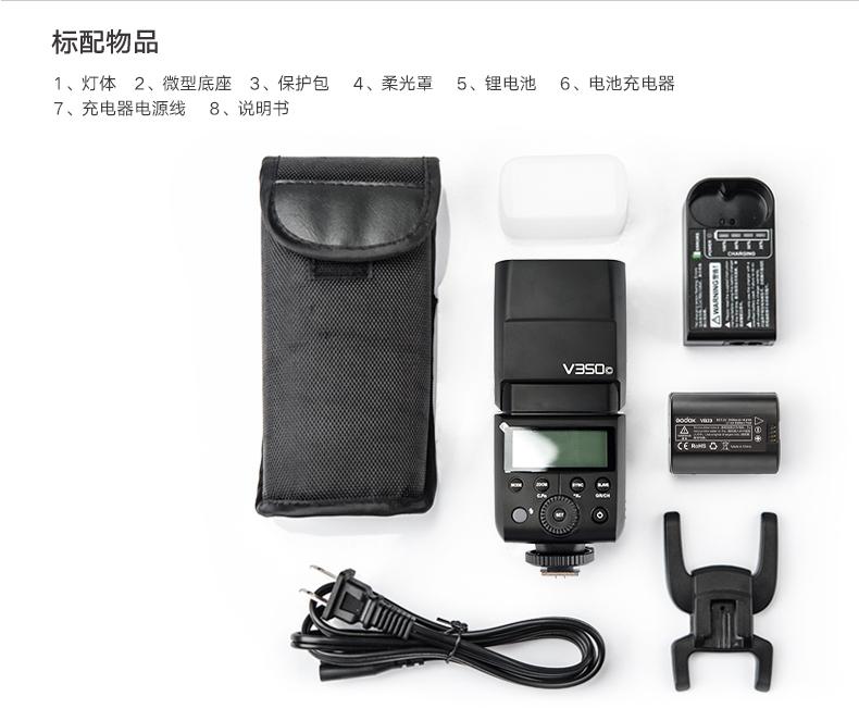 products-camera-flash-v350-10.jpg