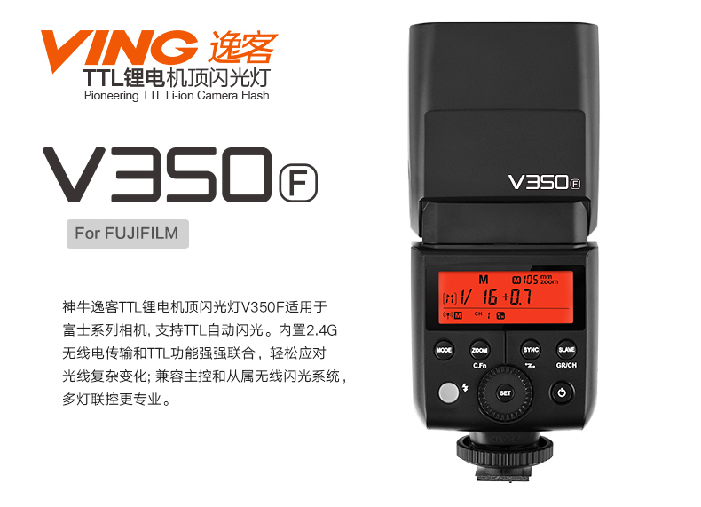 products-camera-flash-v350f-02.jpg