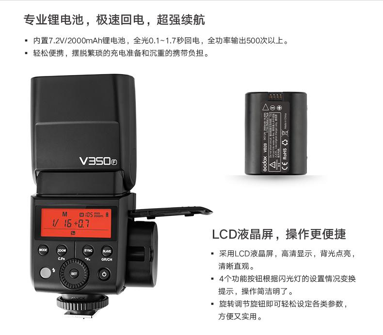 products-camera-flash-v350f-03.jpg