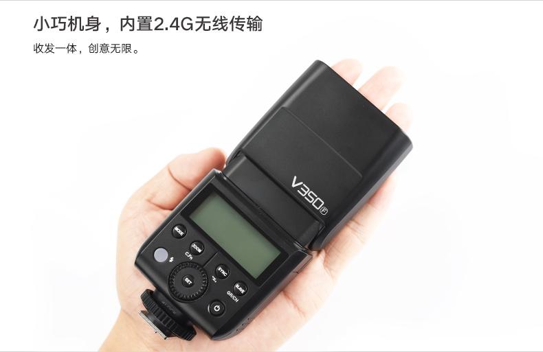 products-camera-flash-v350f-04.jpg