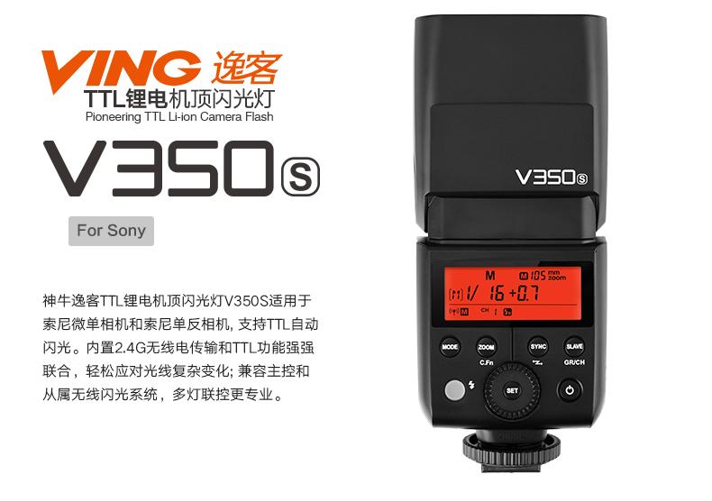products-camera-flash-v350s-02.jpg