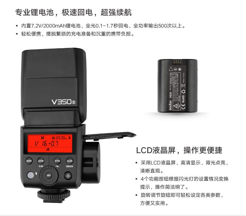 products-camera-flash-v350s-03.jpg