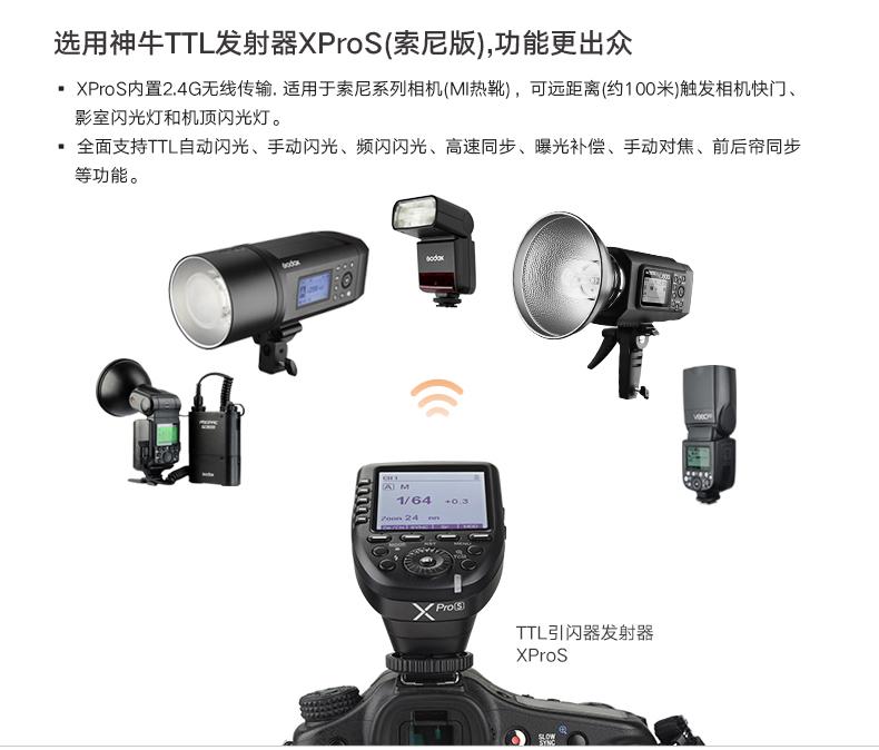 products-camera-flash-v350s-06.jpg