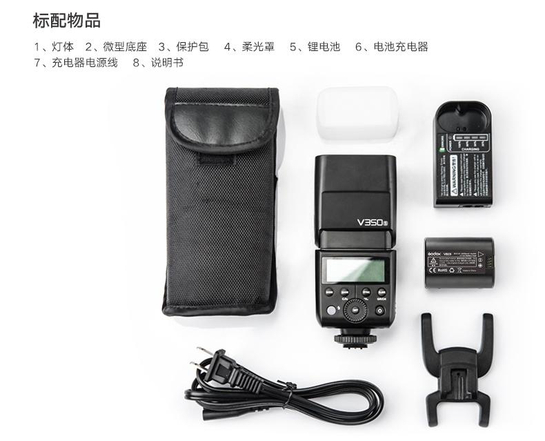 products-camera-flash-v350s-08.jpg