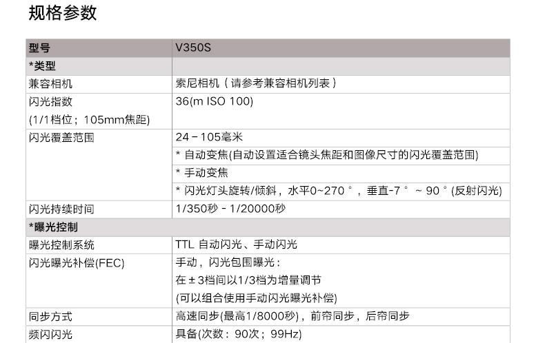 products-camera-flash-v350s-10.jpg