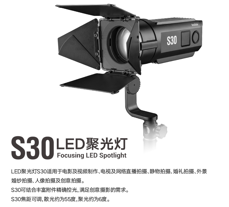 products-continuous-focusing-led-light-s30-02.jpg