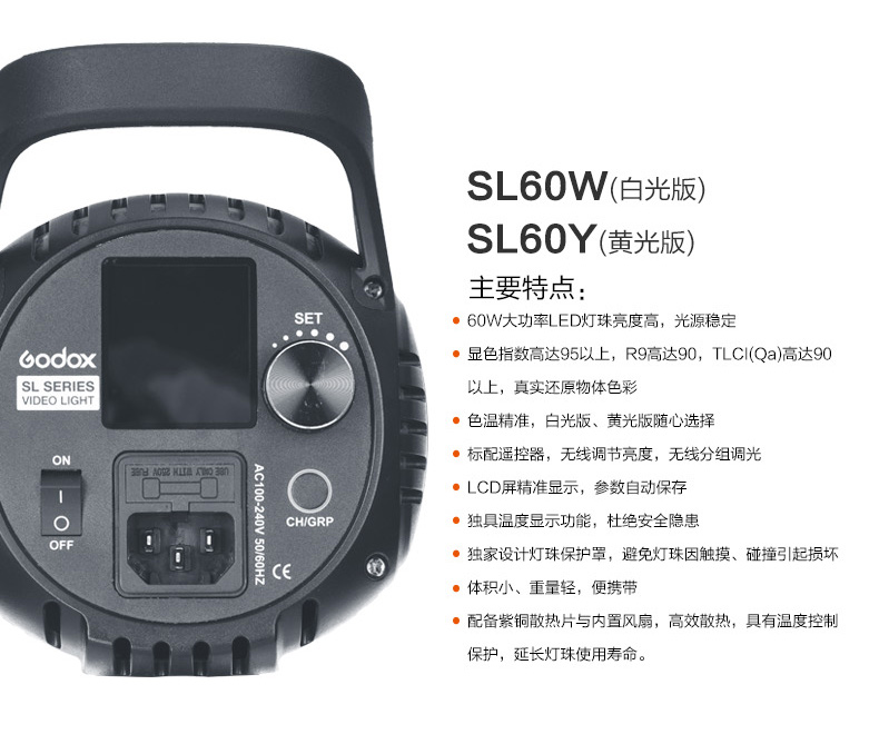 products-continuous-sl60-video-light-02.jpg