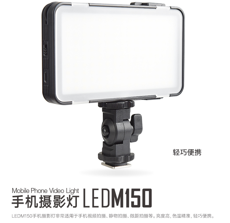 products-mobilephone-lighting-ledm150-02.jpg