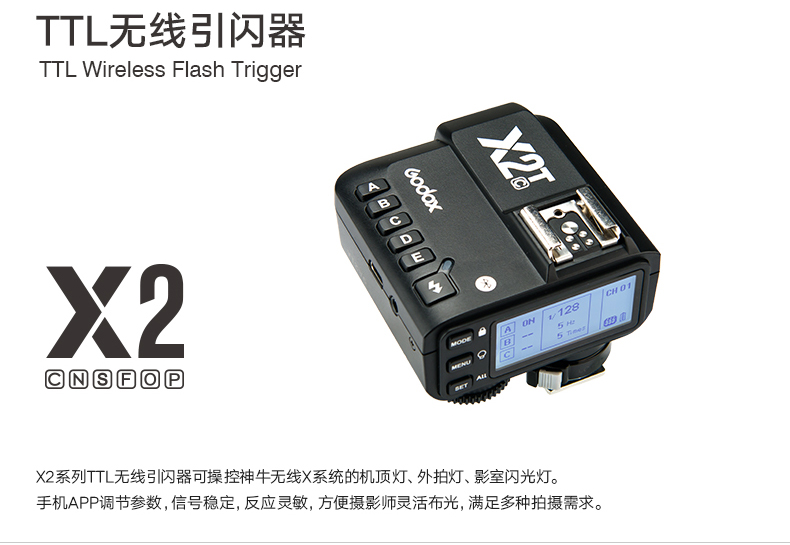 products-remote-control-x2-ttl-wireless-flash-trigger-02.jpg