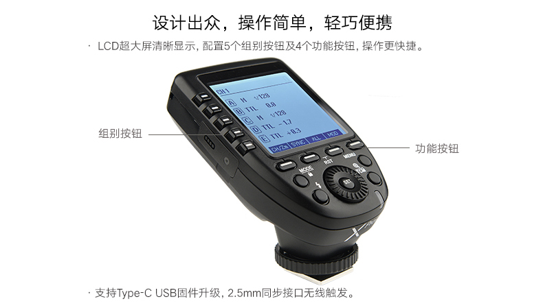 products-remote-control-xproc-ttl-wireless-flash-trigger-06.jpg