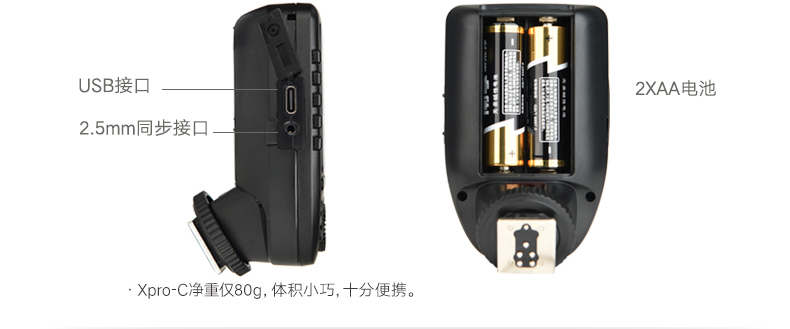 products-remote-control-xproc-ttl-wireless-flash-trigger-07.jpg