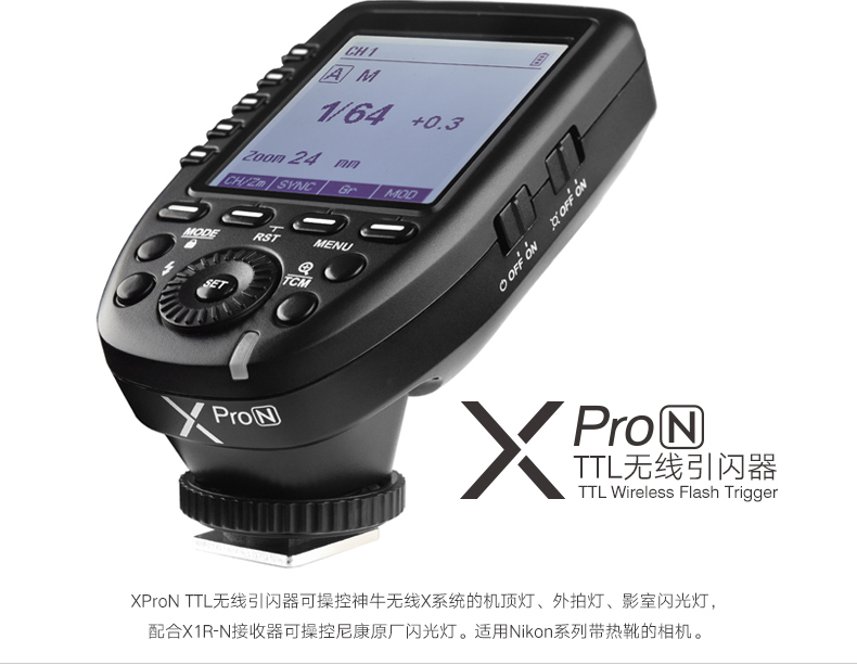 products-remote-control-xpron-ttl-wireless-flash-trigger-02.jpg
