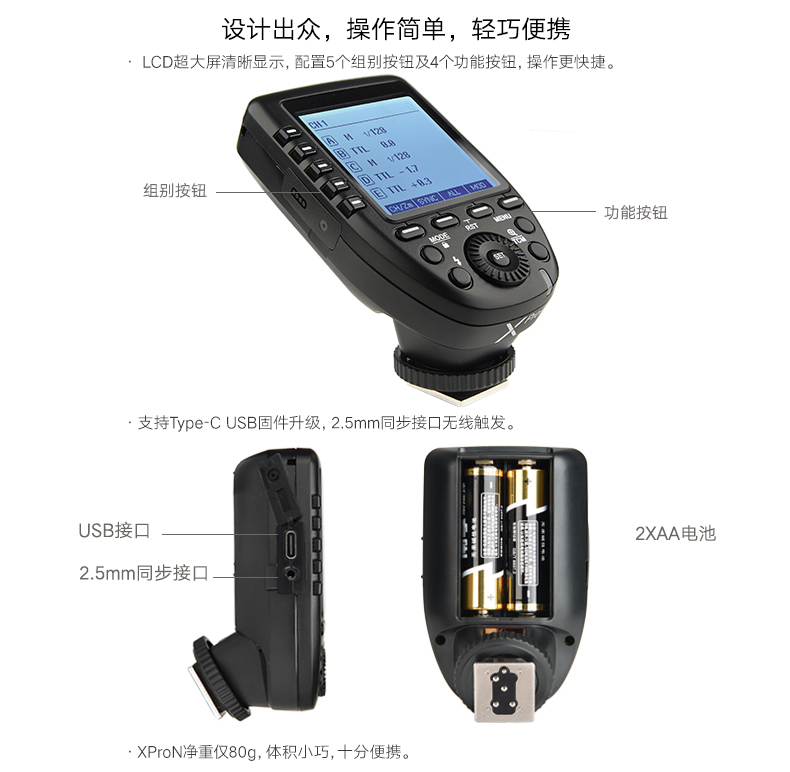 products-remote-control-xpron-ttl-wireless-flash-trigger-07.jpg