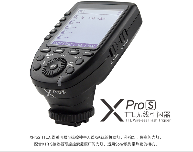 products-remote-control-xpros-ttl-wireless-flash-trigger-02.jpg