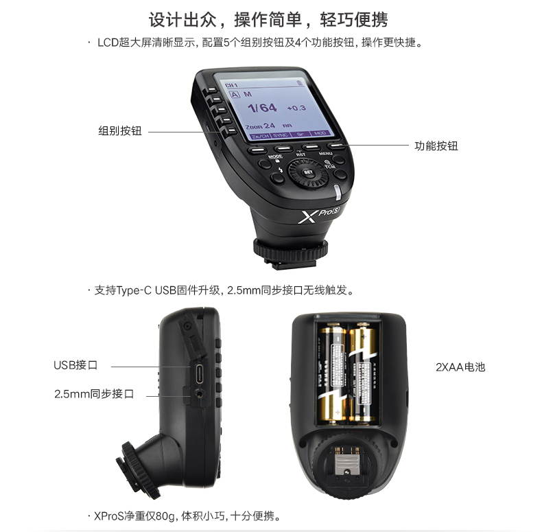 products-remote-control-xpros-ttl-wireless-flash-trigger-07.jpg