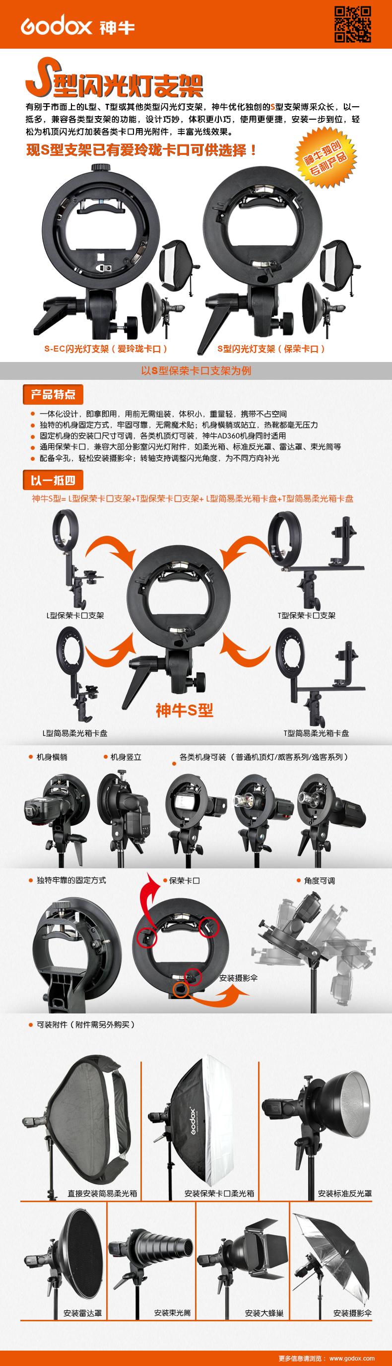 products-s-type-speedlite-bracket-newsletter-cn.jpg