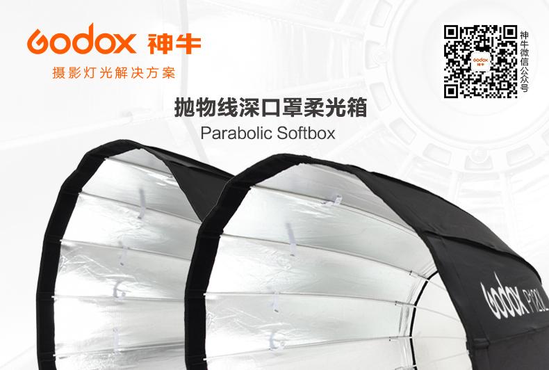 products-studio-accessories-parabolic-softbox-01.jpg