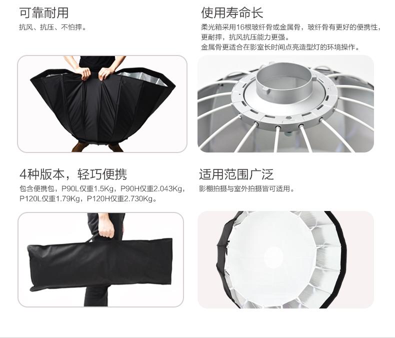 products-studio-accessories-parabolic-softbox-05.jpg