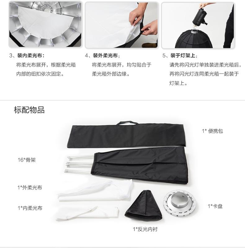 products-studio-accessories-parabolic-softbox-08.jpg