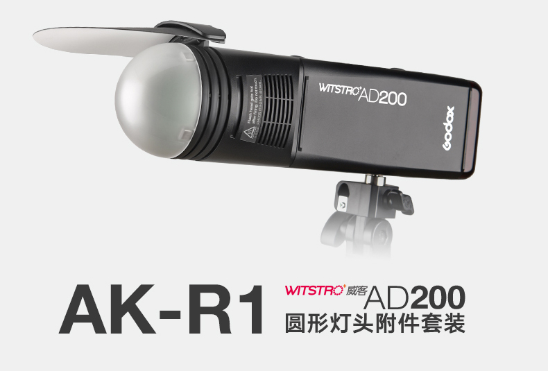 products-witstro-flash-ad200-accessories-ak-r1-02.jpg