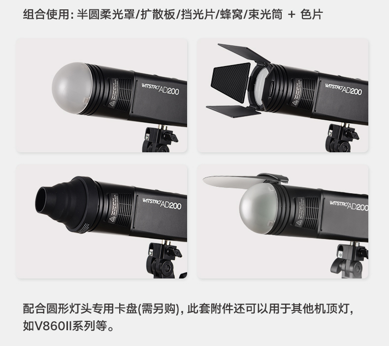 products-witstro-flash-ad200-accessories-ak-r1-06.jpg