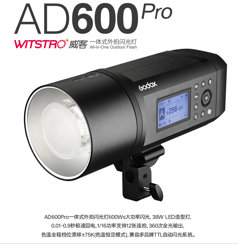 products-witstro-flash-ad600pro-02.jpg