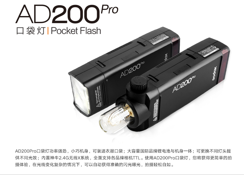products-witstro-pocket-flash-ad200pro-02.jpg