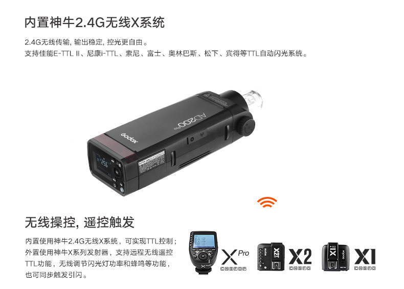 products-witstro-pocket-flash-ad200pro-04.jpg