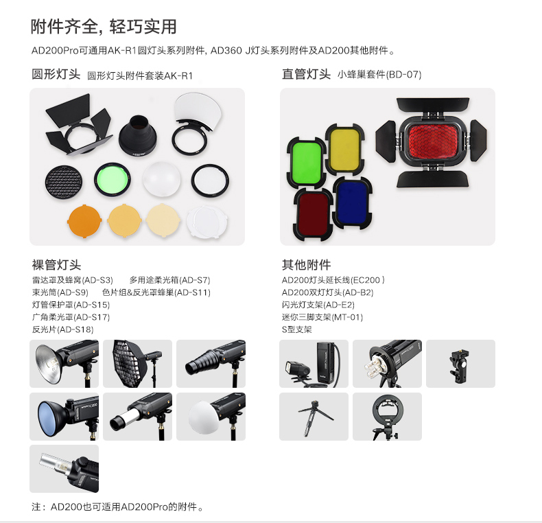 products-witstro-pocket-flash-ad200pro-10.jpg
