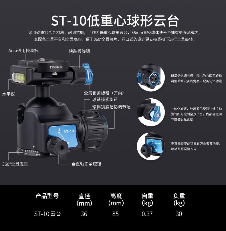 sirui-st124-st10-09.jpg