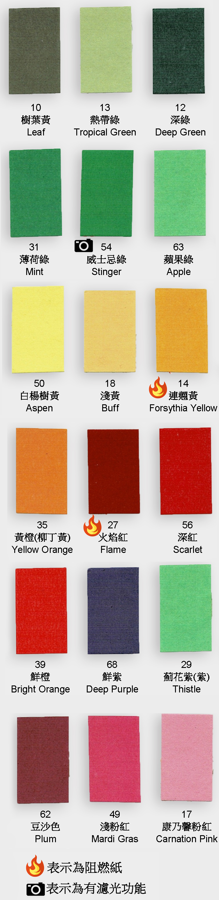 superior-seamless-colour-chart-03.jpg