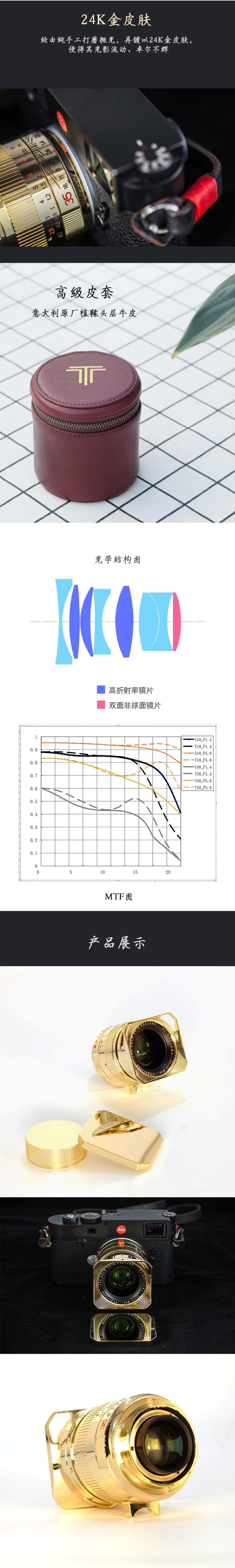 ttartisan-35mm-gold-1.jpg