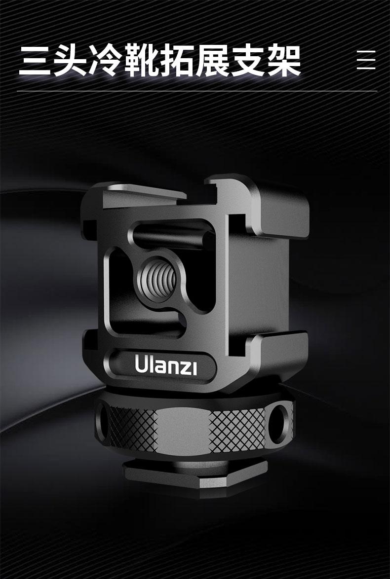 ulanzi-pt12-01.jpg