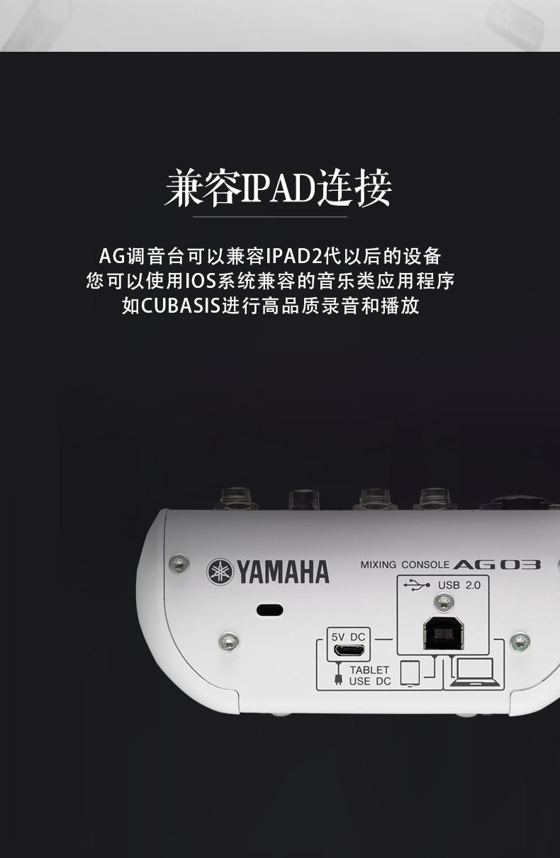 yamaha-ag03-05.jpg