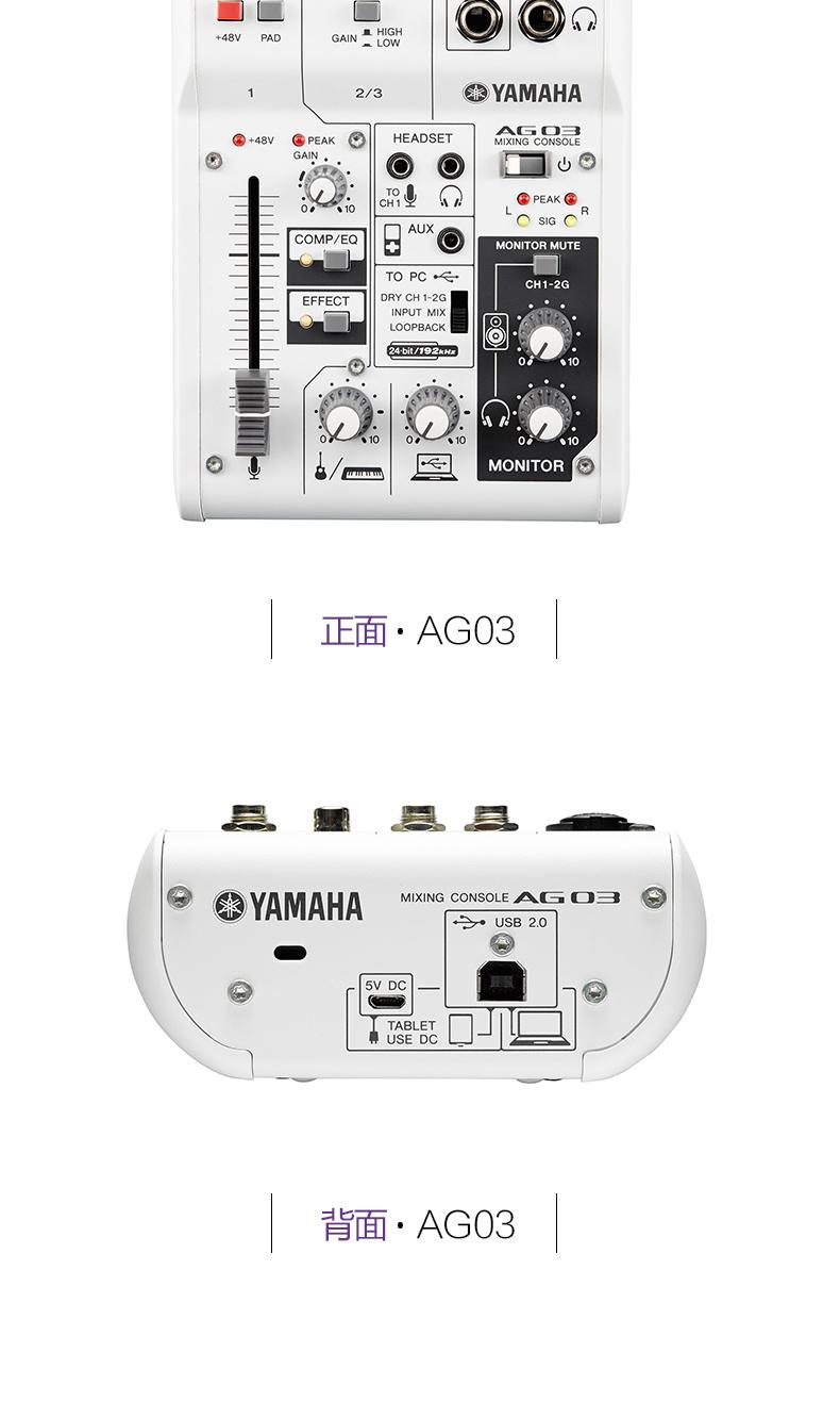yamaha-ag03-10.jpg