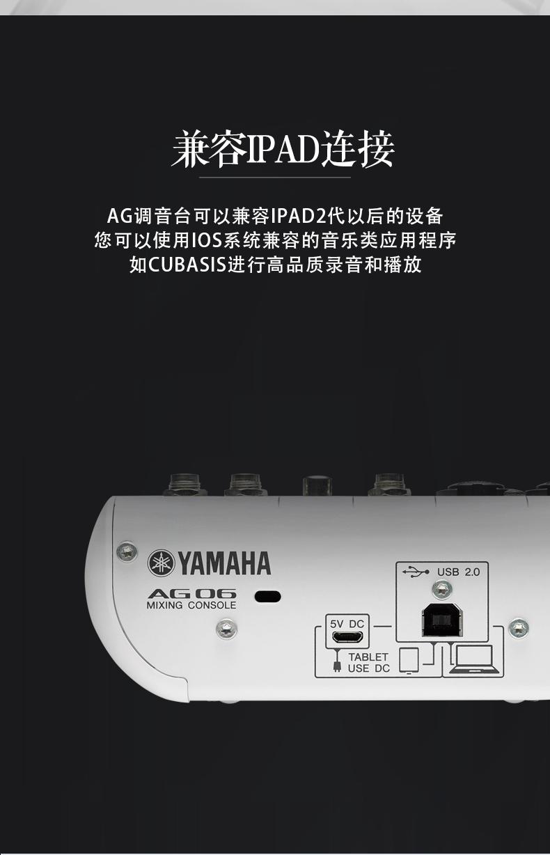 yamaha-ag06-06.png